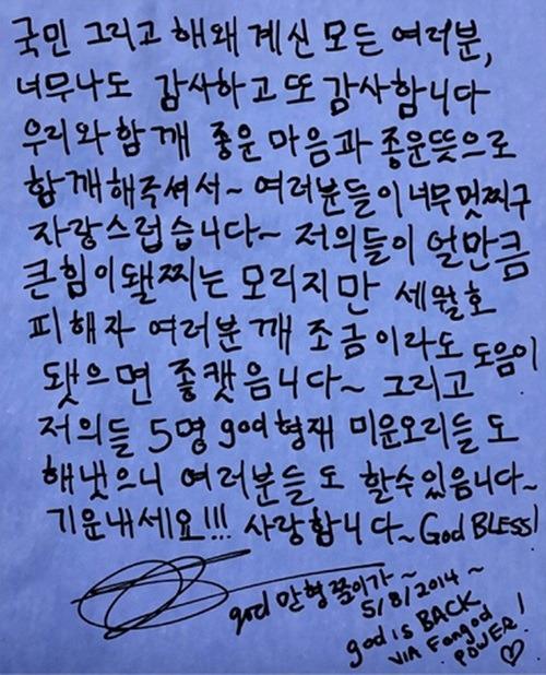 god 박준형 친필 편지