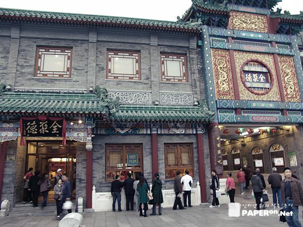 베이징 덕으로 유명한 전취덕
