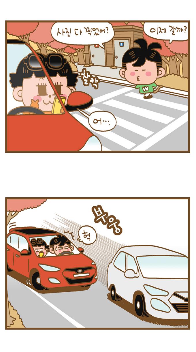 현대자동차 웹툰
