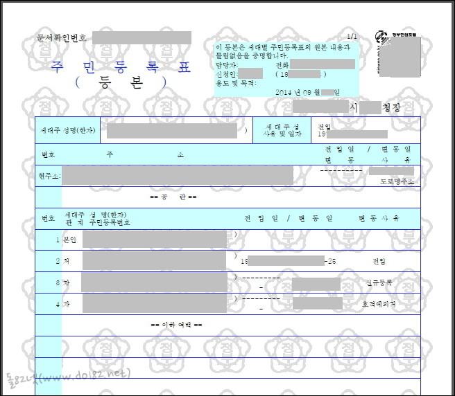 이건 변환된 주민등록표(등본) PDF 파일이다