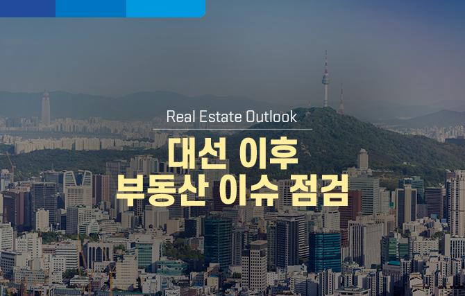 [WM리포트] 대선 이후 부동산 이슈 점검