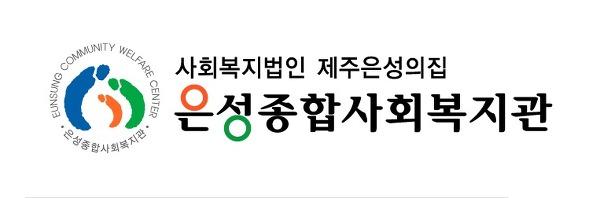 은성종합사회복지관_logo