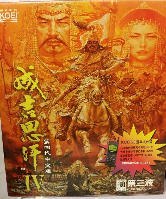 징기스칸4 Genghis Khan 4