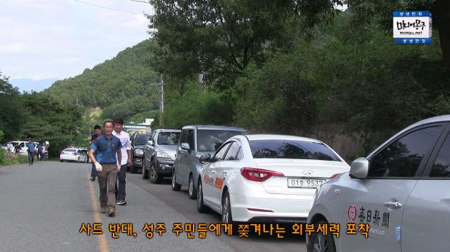 [영상] 성주 주민들이 TV조선 쫒아낸 이유