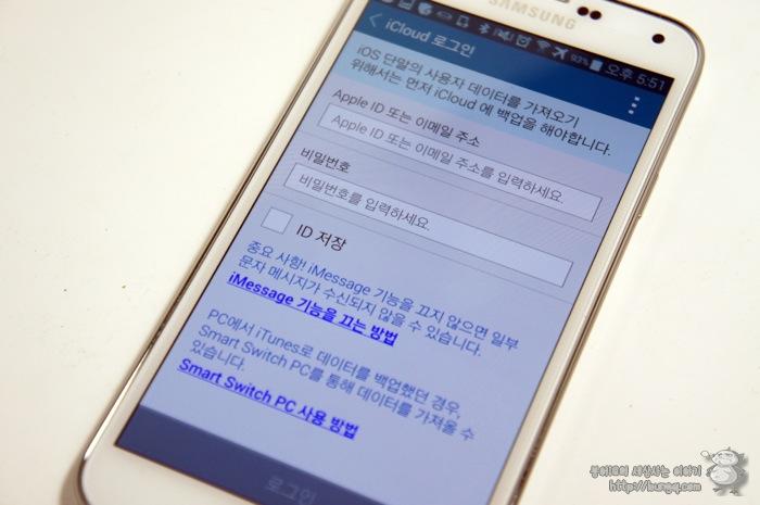 갤럭시S5 연락처 옮기기, 아이폰, 아이클라우드