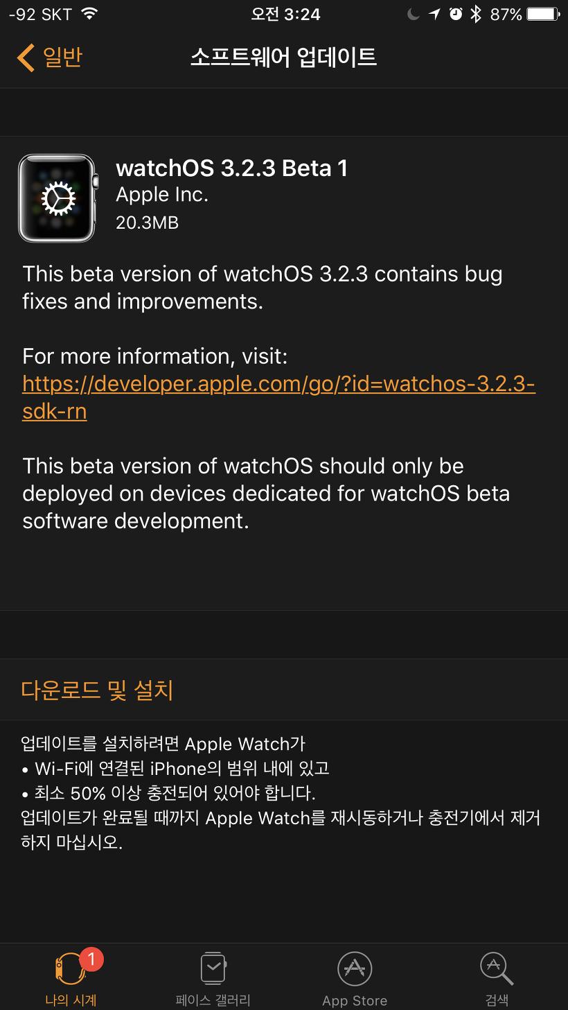 watchos 3.2.3 베타1