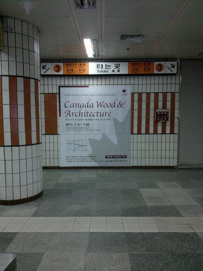 Canada Wood & Architecture 전시회 안내 현수막