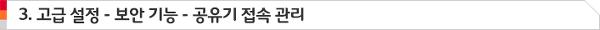 3.고급 설정 – 보안 기능 – 공유기 접속 관리