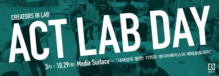3차 ACT_Lab day : Media Surface - 내재성의 평면! 기억과 데이터베이스의 헤테로토피아
