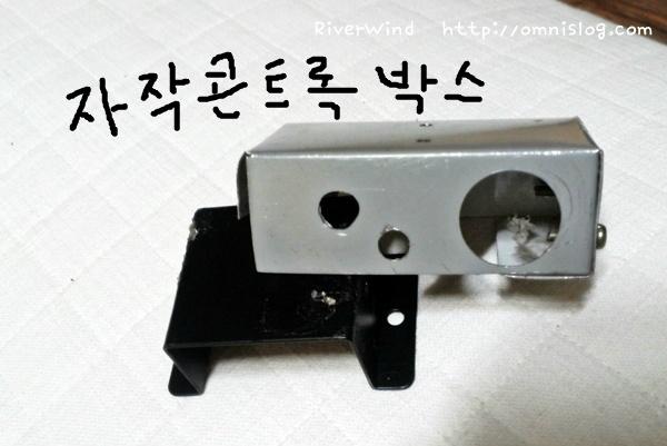 콘트롤러와 리모트스위치 박스