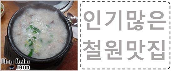 철원 동송 맛집_01