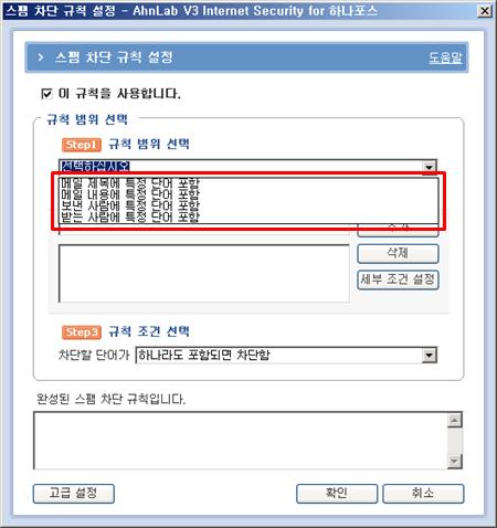 V3 플레티넘 메일보안 스팸 차단 규칙 고급 설정