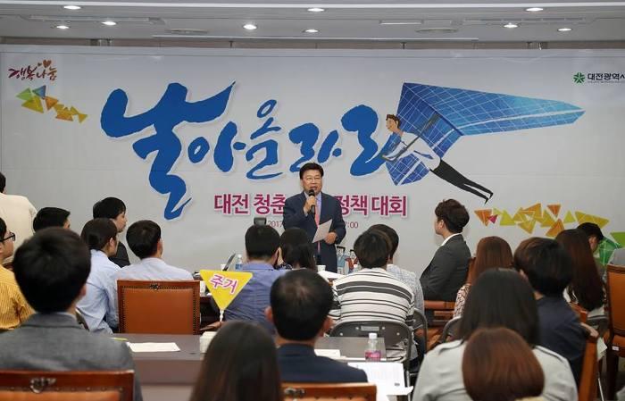 '대전 청춘 비상 정책 대회