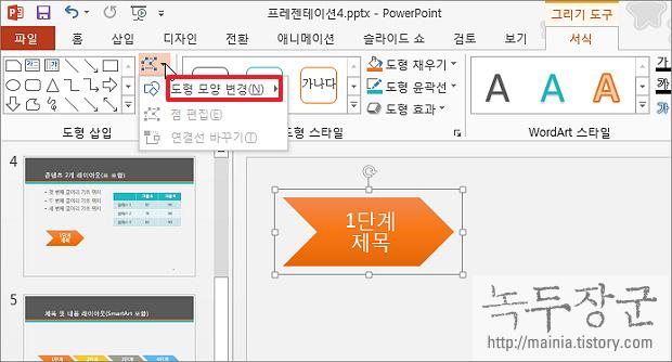 파워포인트 PPT 도형 안에 텍스트는 두고 도형 모양 변경하는 방법