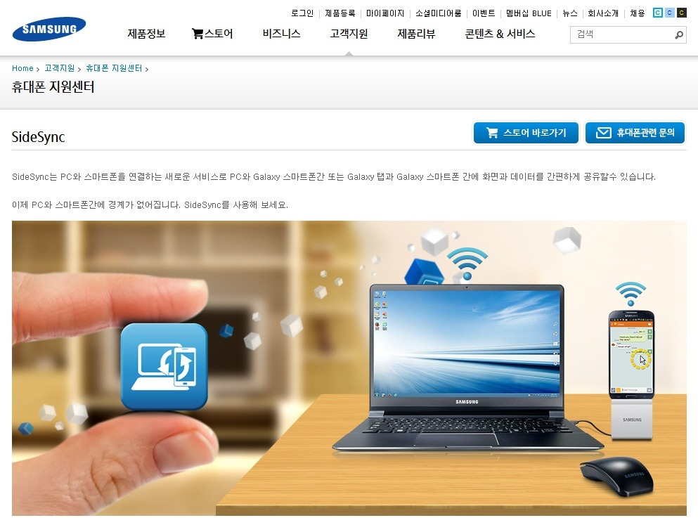 Side Sync, Side Sync 3.0, 갤럭시S5, 갤럭시S5 사이드싱크, 갤럭시S5 사이드싱크3.0, 사이드싱크, 사이드싱크3.0,