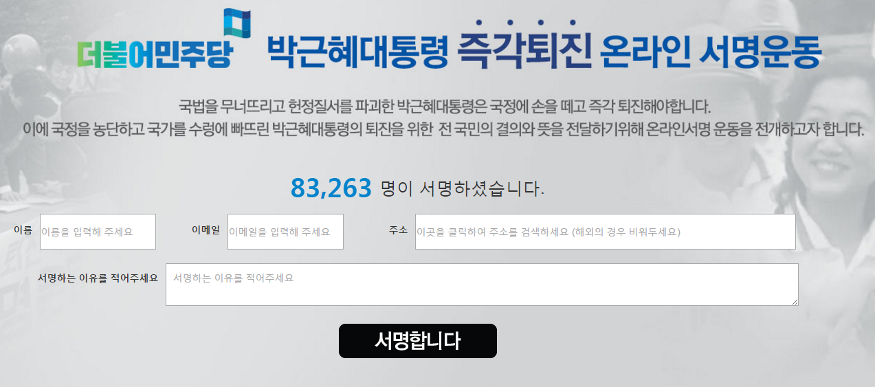 박근혜 퇴진