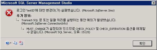 오류 15128, SQL Server