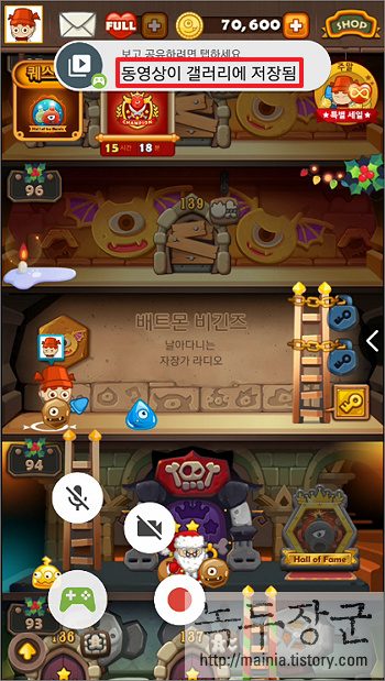 구글 플레이(Google Play) 스마트폰 게임 동영상 녹화하는 방법