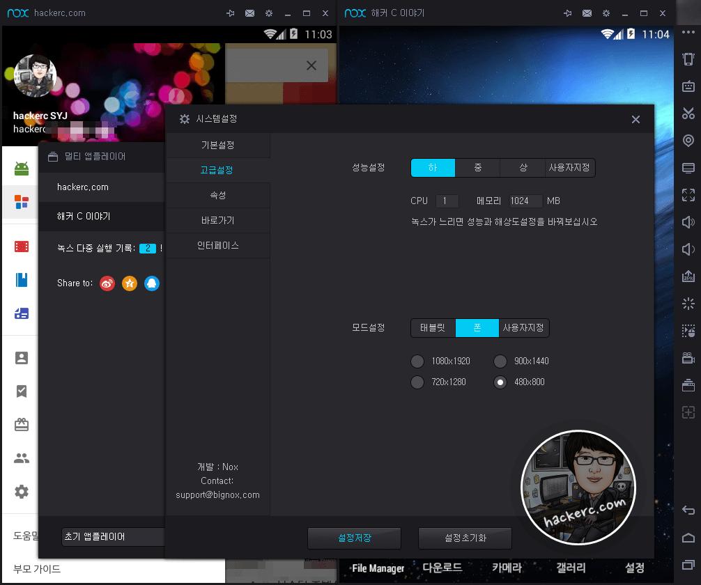 녹스 앱플레이어(Nox APP Player) for Windows