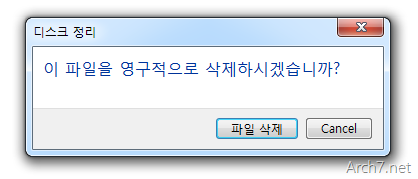 Windows7_WinSXS_Clean_07