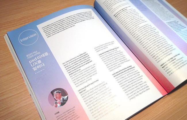 월간 디자인 UX 디자인 특집 -UX 디자인의 현재와 미래를 보여주다.