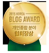 대한민국블로그어워드 2015 블로그어워드 협회장상 씨디맨