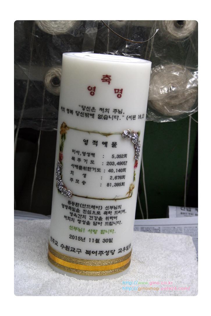 북여주성당 류동환(안드레아)신부님 영명축일 양초