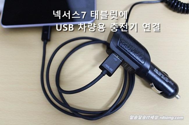 넥서스7 usb 차량용 충전기,태블릿 차량 충전기