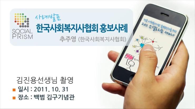 한국사회복지사협회 홍보사례 - 추주영 선생님, 동영상