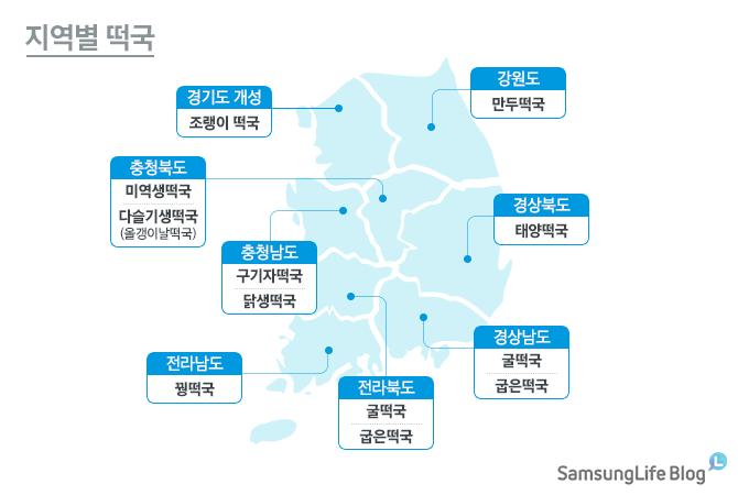 지역별 떡국 지도