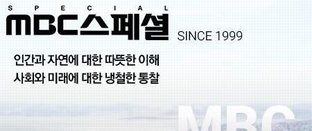 "MBC 스페셜 ""사회구조적 문제에 천착해야"""