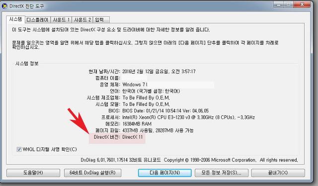 다이렉트x 최신버전 확인 및 설치방법