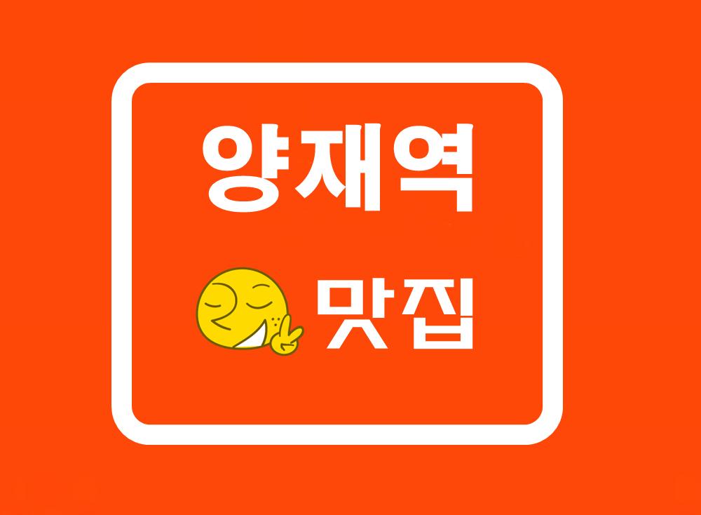 [강남 맛집]양재역 맛집 모음