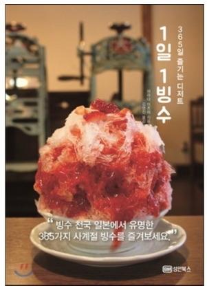 칼로리 낮은 여름 메밀 '빙수라면' 만들기~!
