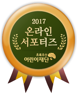 2017 초록우산 어린이재단