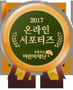2017 초록우산 어린이재단