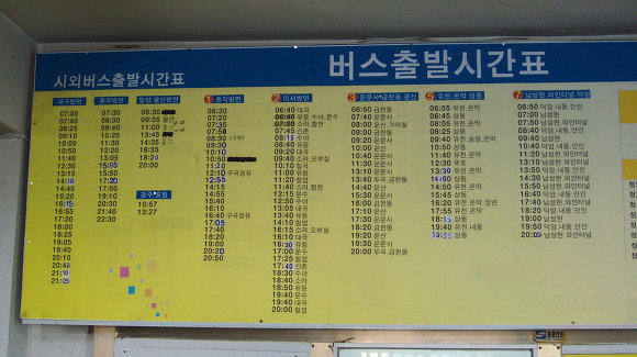 청도 시외 버스터미널 시간표 2014년 12월 2일자.