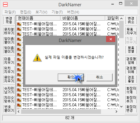 DarkName문자열바꾸기3