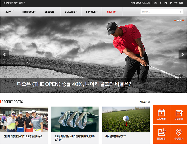 나이키 골프 블로그 리뉴얼 확장