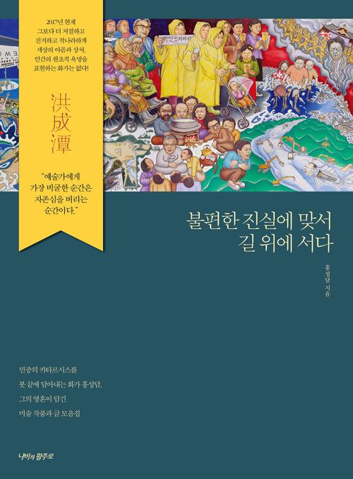 화가 홍성담 그림과 글 모음집