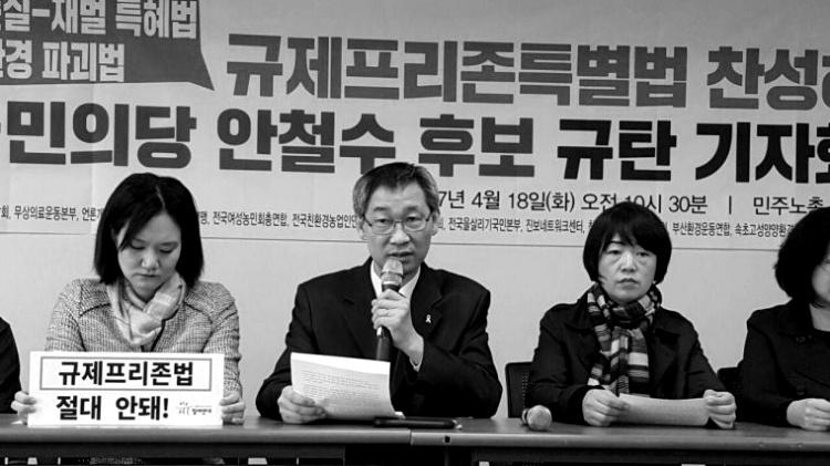 안철수의 규제프리존법 찬성에 뿔난 시민단체들 규탄 기자회견 열었다