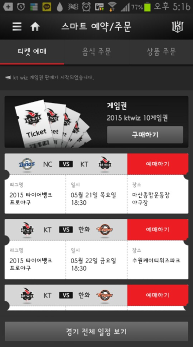 kt 위즈 전용 어플 위잽에서 티켓 예매 화면