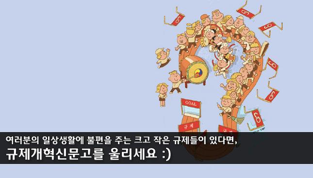 규제개혁신문고 썸네일