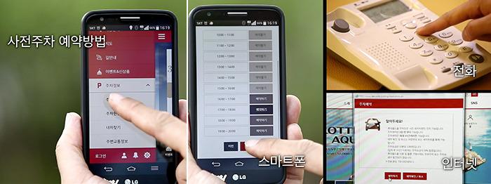 롯대월드몰 주차 예약 앱