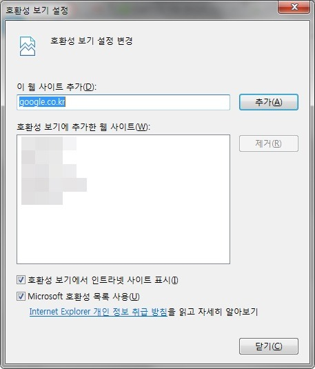 인터넷 익스플로러11 호환성 보기 설정 방법