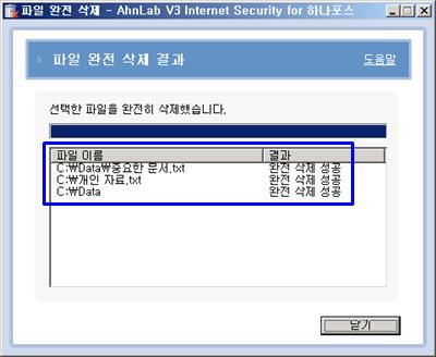 하나포스 V3 플레티넘 파일 완전 삭제 결과