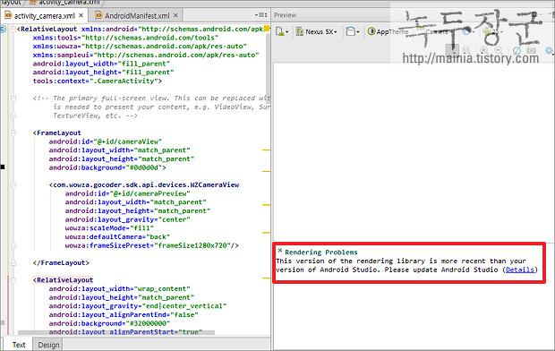 안드로이드 스튜디오 레이아웃 XML 렌더링 문제(Rendering Problems) 해결하기