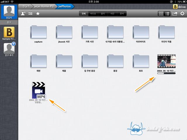 B드라이브 개인화 클라우드 서비스