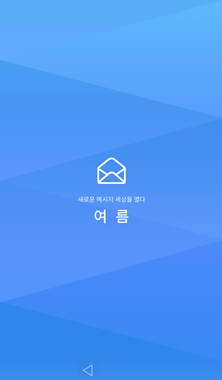 기본 문자 메시지로 사용하기 좋은 여름 어플 추천