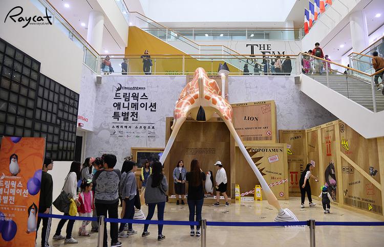 서울 시립미술관 드림웍스 특별전